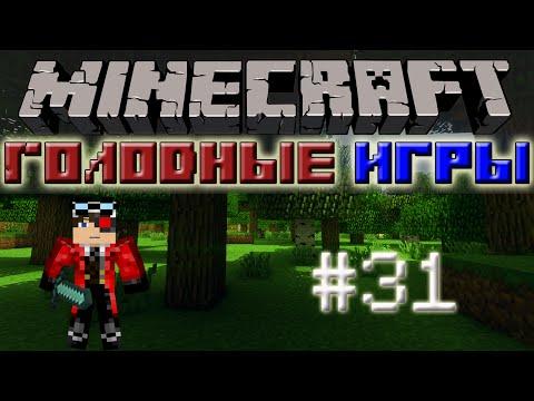 Minecraft: Голодные игры часть 31 Карта на 48 трибутов
