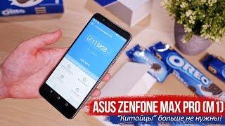 Идеальный среднебюджетник? ASUS ZenFone Max Pro M1