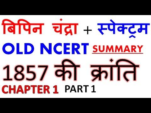 INDIAN HISTORY | बिपिन चंद्रा +स्पेक्ट्रम+OLD NCERT |1857 ki kranti PART 1 | modern indian history