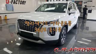 팰리세이드 어라운드뷰[옴니뷰] 시공과정