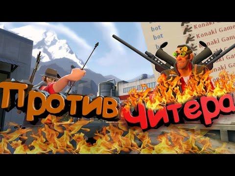 Team Fortress 2: Против читера