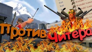 Team Fortress 2: Против читера #fixtf2