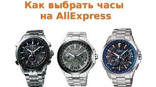 Как выбрать хорошие часы на AliExpress(Мужские наручные часы: http://ali.pub/z5jir Женские наручные часы: http://ali.pub/pl02y -----------------------------------------------ДАЛЕЕ--------------..., 2016-11-15T09:44:36.000Z)