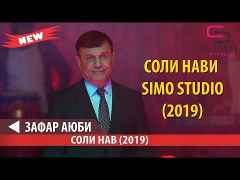 ЗАФАР АЮБИ - СОЛИ НАВИ SIMO STUDIO (2019)