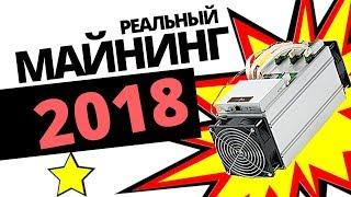 Какой асик купить в 2018 году? Майнинг криптовалют: Реальный майнинг ТОП 3 моделей 2018?