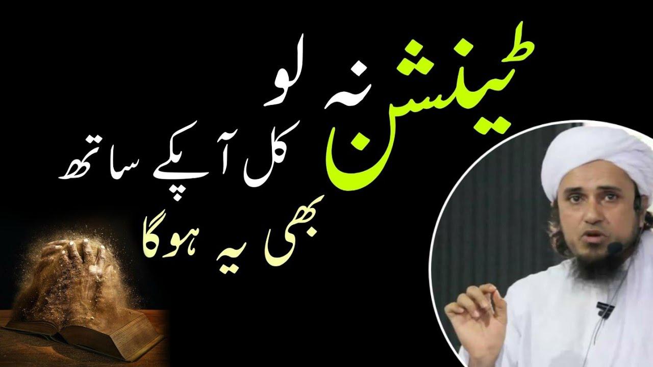 Tension Na Lo Kal aapke sath bhi ye hoga | Mufti Tariq Masood | @Islamic YouTube