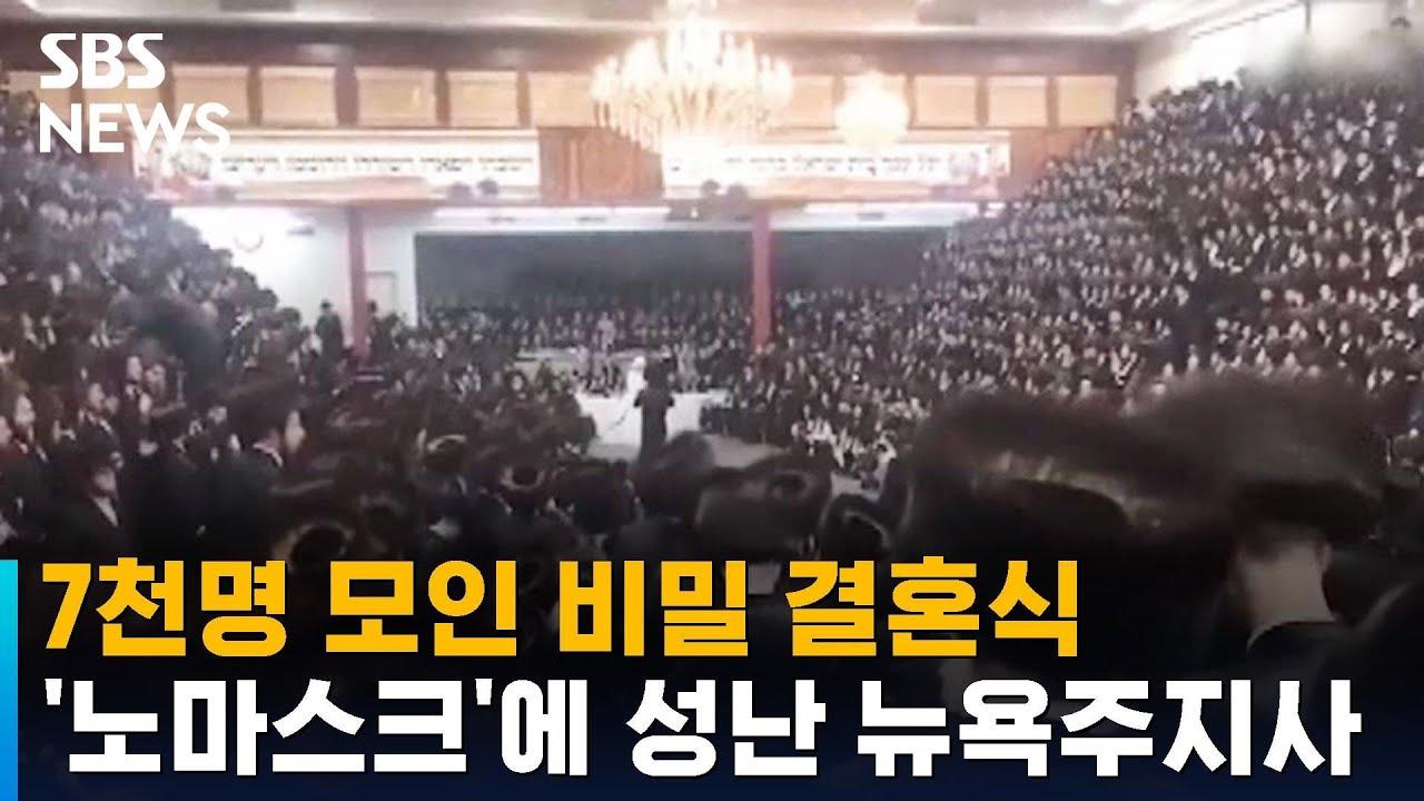 """7천 명 모인 유대교 비밀 결혼식..""""법적 최대 책임 물을 것"""" / SBS"""