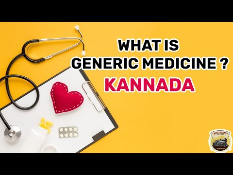 Under 100 Seconds Ep 1: What Is Generic Medicine Kannada? ಜೆನೆರಿಕ್ ಔಷದಿ ಎಂದರೇನು? (ಕನ್ನಡ)