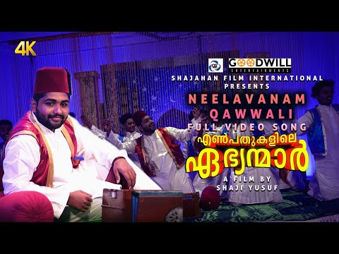 Neelavaanam Lyrics | Enpathukalile Ebhyanmaar Malayalam Movie Songs Lyrics
