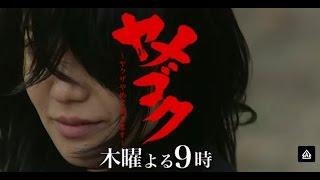 『ヤメゴク~ヤクザやめて頂きます~』大島優子/TBS 第4話 あらすじ&CM ...