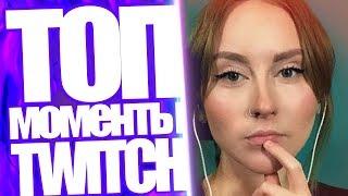 Топ Моменты с Twitch | Стримерша Наконец Показала | НС и Украинская Ракета | Молодость Хесуса