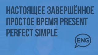 Настоящее завершенное простое время Present Perfect Simple. Видеоурок по английскому языку 10-11