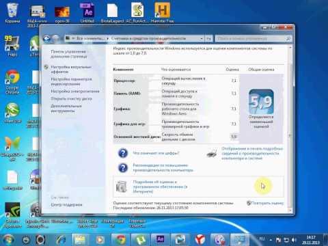 как обновить индекс производительности Windows 7