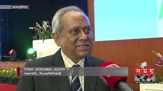 শোকেজ বাংলাদেশ গো-গ্লোবাল সম্মেলন অনুষ্ঠিত | SUMMIT | Somoy TV