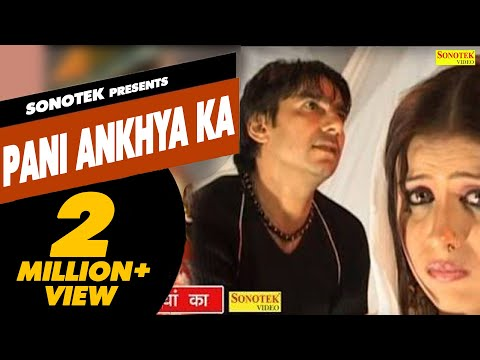 Pani Ankhya Ka  || पानी आख्याँ का || Gajender Fougat || Haryanvi Hit Romantic Song