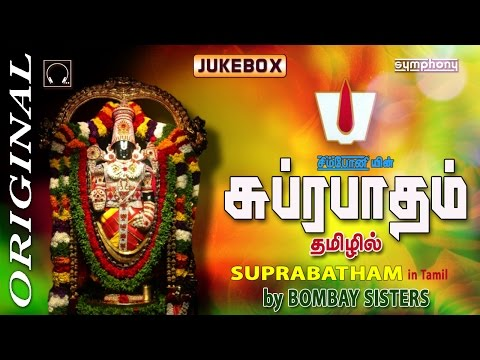Suprabatham  Tamil Devotional  Full Length  Traditional