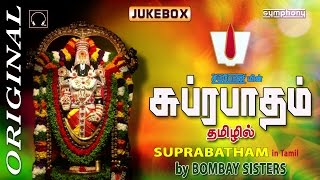 Download Suprabatham | Tamil Devotional | Full Length | Traditional