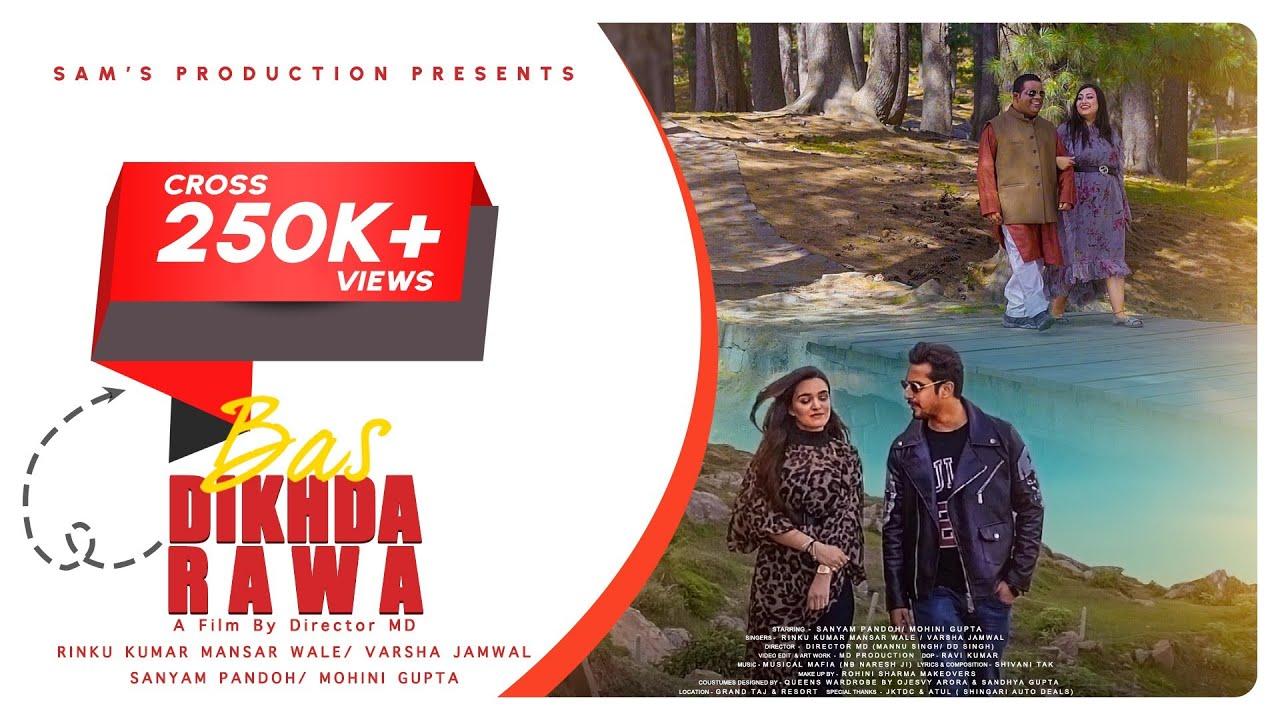 Download BAS DIKHDA RAWA | SAM'S PRODUCTION FT. RINKU  MANSARWALA AND JAMMU DI KUDI VARSHA JAMWAL || MOHINI