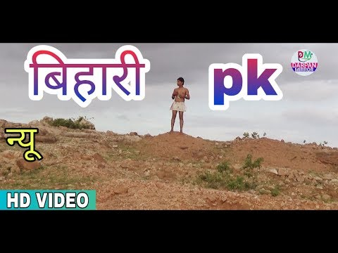 बिहारी pk - Pk Movie Spoof - Darpan Mirror