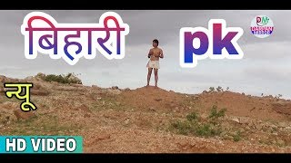 बिहारी pk - Pk Movie Spoof - Darpan Mirror