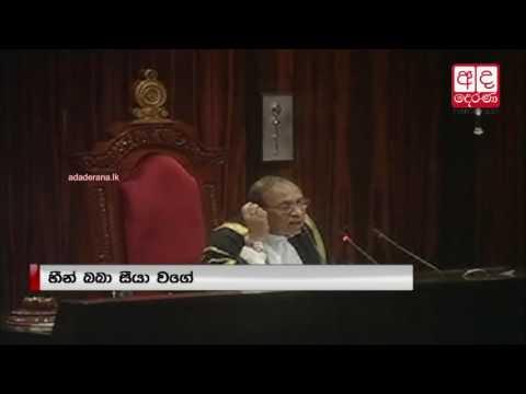 Wimal Calls The Speaker 'Heen Baba Seeya' In Parliament