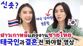 태국인과 결혼하기 전에 이 영상 보세요! 국제결혼 문화…