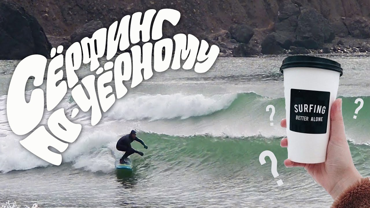 Surfing better alone | Сёрф-изоляция | Крымский перформанс | Весёлое | Март 2020