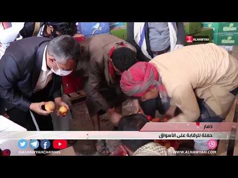 ذمار | حملة للرقابة على الأسواق | قناة الهوية