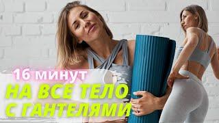 Тренировка на все тело за 16 минут Тренировка с гантелями Katya Perrott