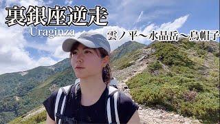 【裏銀座】雲ノ平〜縦走 ep3 【ソロ登山】