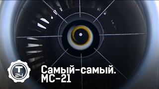 Самый самый  MC 21