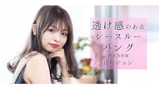 【前髪】透け感のあるシースルーバングに【イメチェン】 熊本美容室FLAVIA