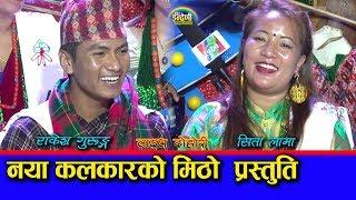 सीता लामा र राकेश गुरुङको वेजोड दोहोरीले प्रदेशीको मन रुवाउने छ ! ०७६-०३-०६ HD