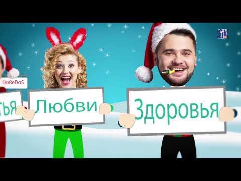 Новогодние поздравления  творческие коллективы 2