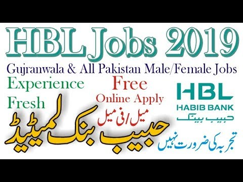 HBL Bank Job |Gujranwala |Lahore | Pakistan