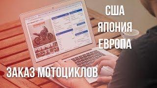 видео Мотоцикл купить недорого с доставкой