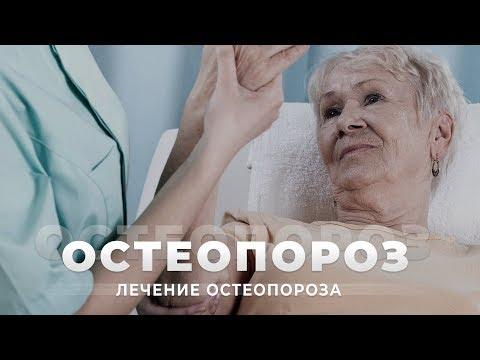 Что такое ОСТЕОПОРОЗ | Лечение остеопороза | Пансионат для пожилых людей
