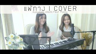 แพ้ทาง - LABANOON COVER l Aueyauey เอ๋ยเอ้ย Feat. Pakky