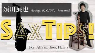 須川展也のSAXTIPS  低音をまとめる  Chapter1 Section4