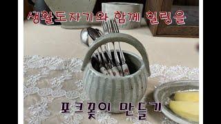 생활 도자기13/티스푼 포크꽂이 만들기