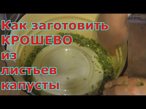 щи из листьев капусты рецепт