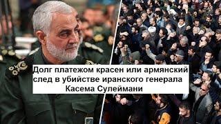 Долг платежом красен или армянский след убийстве иранского генерала Касема Сулеймани