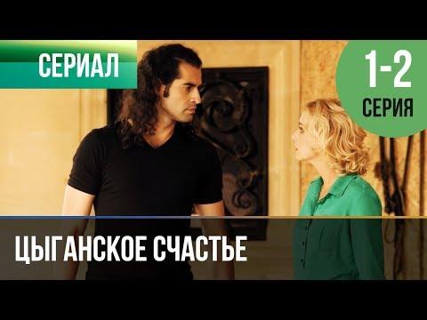 ▶️ Цыганское счастье 1 и 2 серия - Мелодрама | Фильмы и сериалы - Русские мелодрамы