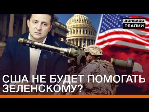 США не будет помогать Зеленскому? | Донбасc Реалии