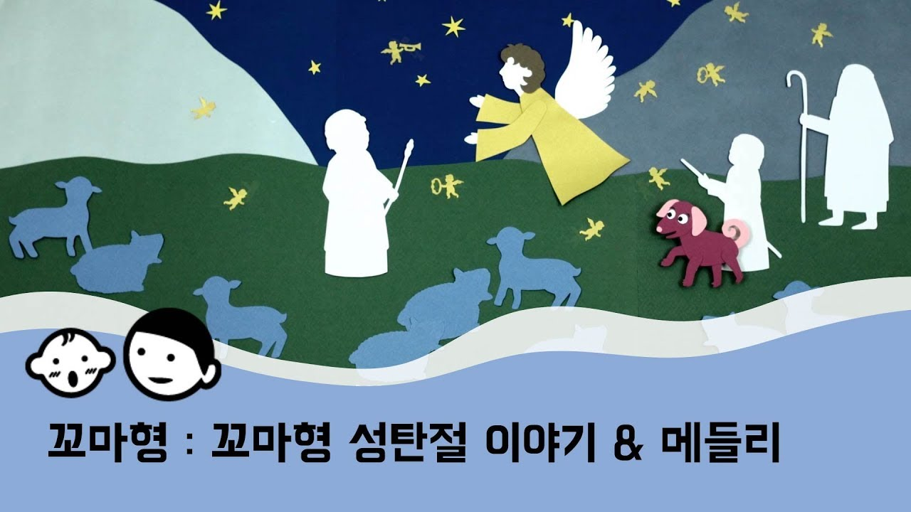 [꼬마형] 꼬마형 성탄절 이야기 & 메들리 - 크리스마스 / 예수님 / 주일학교 / 유아설교 / 찬양