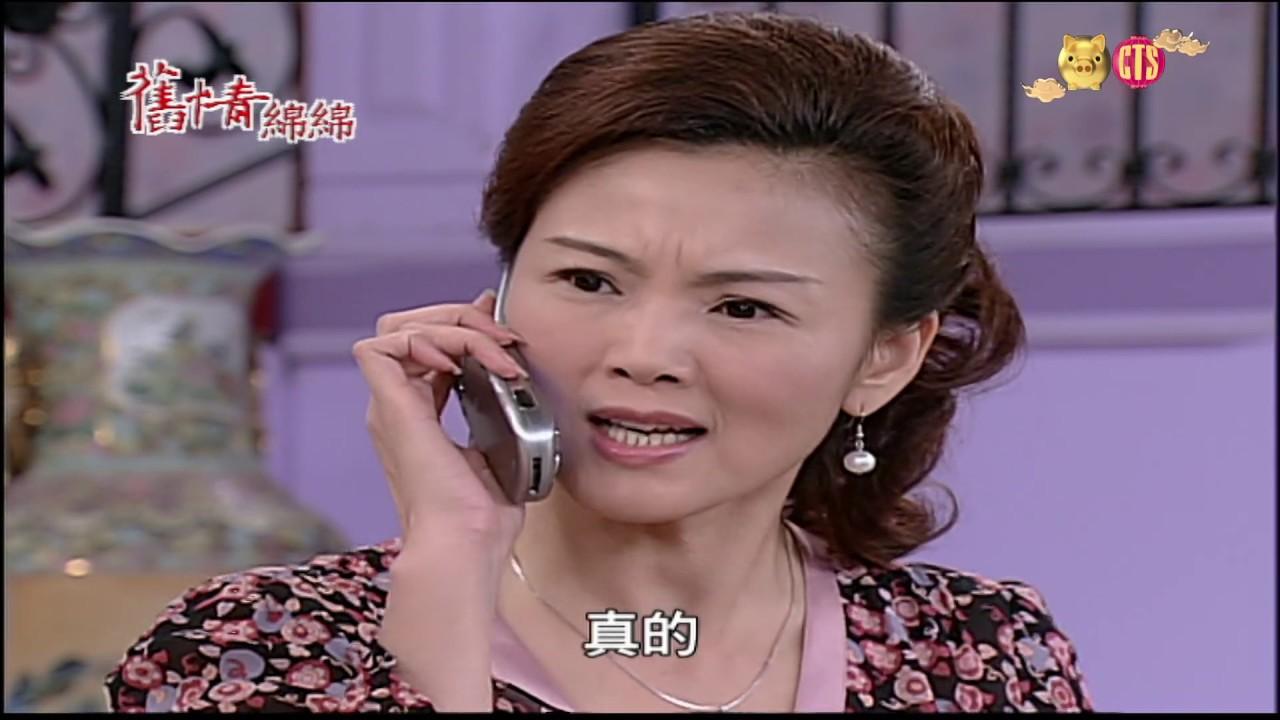 【完整版】舊情綿綿 HD 第44集 - YouTube