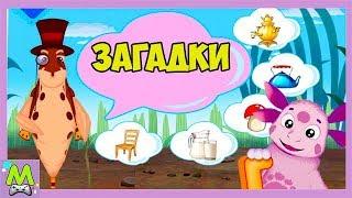 Детские Загадки для Лунтика от Пескаря Иваныча.Проверь Свою Смекалку.Детская Игра