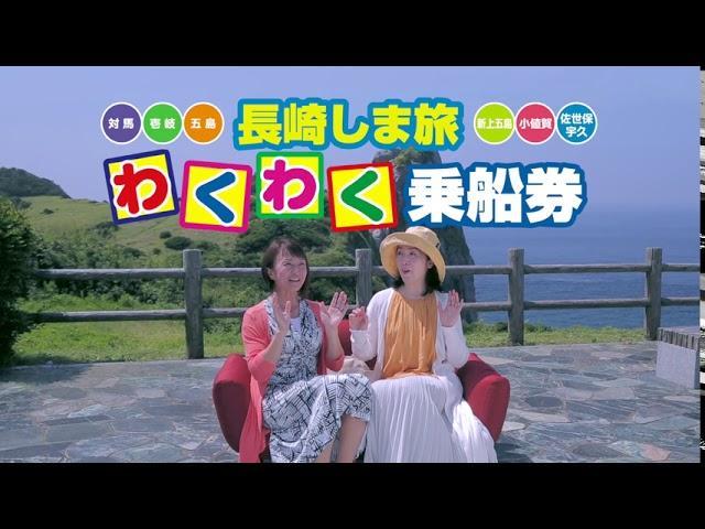 【TVCM】長崎しま旅 秋