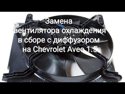 Замена вентилятора охлаждения на Chevrolet Aveo 1.5