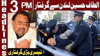 BREAKING News: MQM Altaf Hussain Arrested in London | Headlines 3 PM | 11 June 2019 | Express News